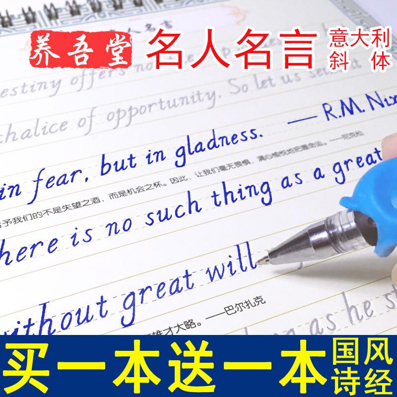 英语花式高中生大学意大利六级考研字体书写学生初学者四级字帖