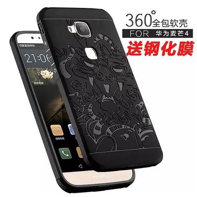 上新华为麦芒4手机壳硅胶G7PLUS保护套男磨砂防摔软胶r10-al00全<span class='H'>�</span>