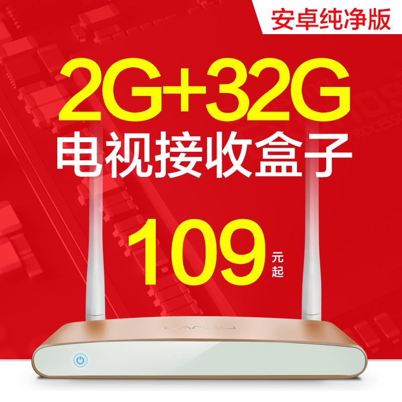 金属壳32G安卓网络电视机顶盒八核高清电视盒子wifi 电视接收器
