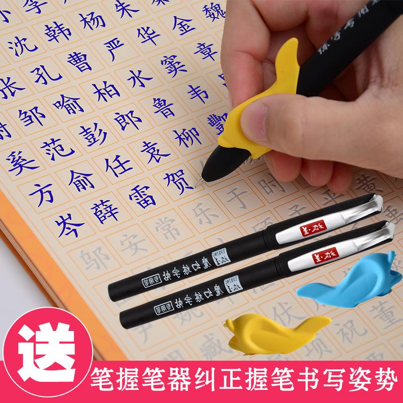 专用蓝色成人儿童笔芯凹失可褪色练字帖魔法字帖槽自动消
