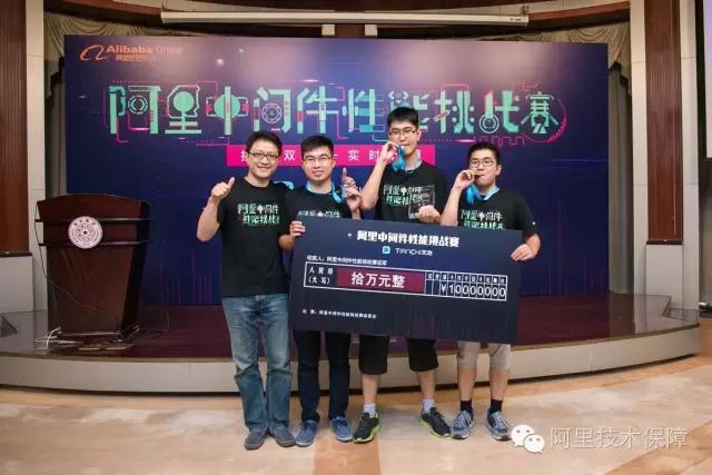 """来自中国科学院的""""Gamma Go""""团队摘得冠军,钉钉CTO一粟为他们颁奖"""