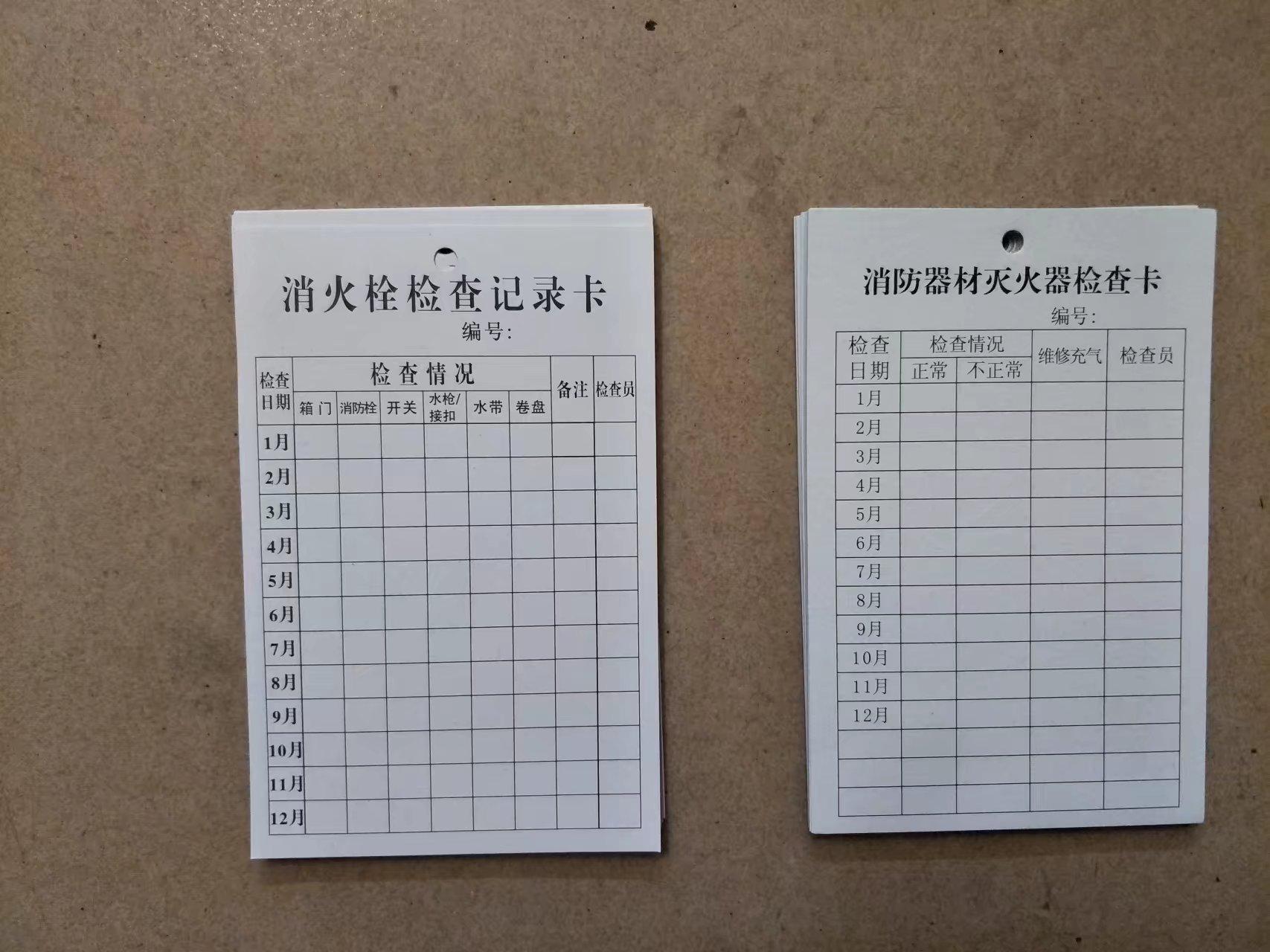 双面灭火器检查卡 消防器材点检卡消火栓维修记录卡100张可用2年