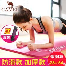 骆驼瑜伽垫初学者男女加厚加宽加长防滑运动垫瑜珈健身垫子三件套