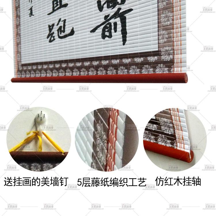 【9.9包邮】字画装饰画客厅书房办公室书法学校教室挂画拼搏条幅