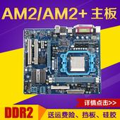 特价技嘉华硕梅捷等AM2主板 DDR2/940针 AM2/AM2+/AM3双核四核