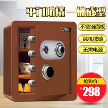 机械保险柜办公密码 保管柜床头小型45cm高 保险箱家用防盗