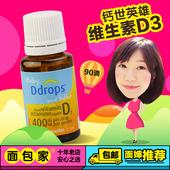 加拿大 Ddrops d3 宝宝维生素D3婴儿VD baby D drops补钙滴剂90滴