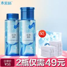 水密码温和卸妆水脸部深层清洁眼唇卸妆液清爽保湿彩妆卸妆油正品