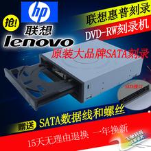 原装联想惠普HPDVDRW刻录SATA串口DVD光驱台式机内置刻录机