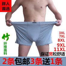 加肥加大号 肥佬宽松平角内裤 竹纤维莫代尔宽松短裤 特大码 男士
