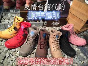 包邮 贝克汉姆palladium帕拉丁台湾代购防水高帮休闲男女鞋73231