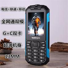 超薄电信全网通双卡双待军工三防大字老人双模手机直板 万有WY589