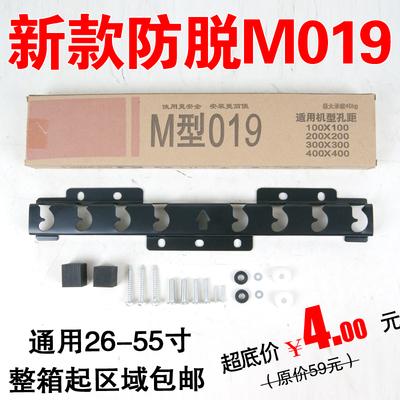 液晶电视机挂架m型018 019 显示器支架 通用壁挂 泡沫垫M4M6批 发