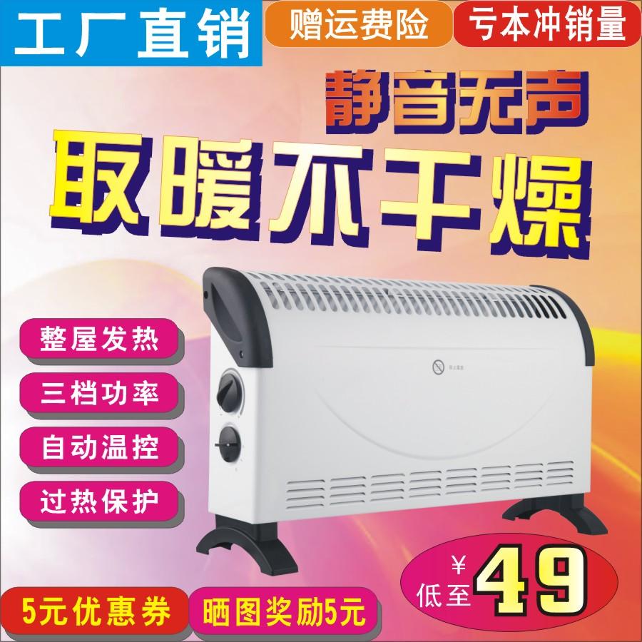 五帝取暖器对流式暖风机省电节能家用电暖气静音浴居两用防水速热