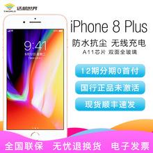 苹果iPhone8Plus全网通手机正品Apple苹果8现货速发