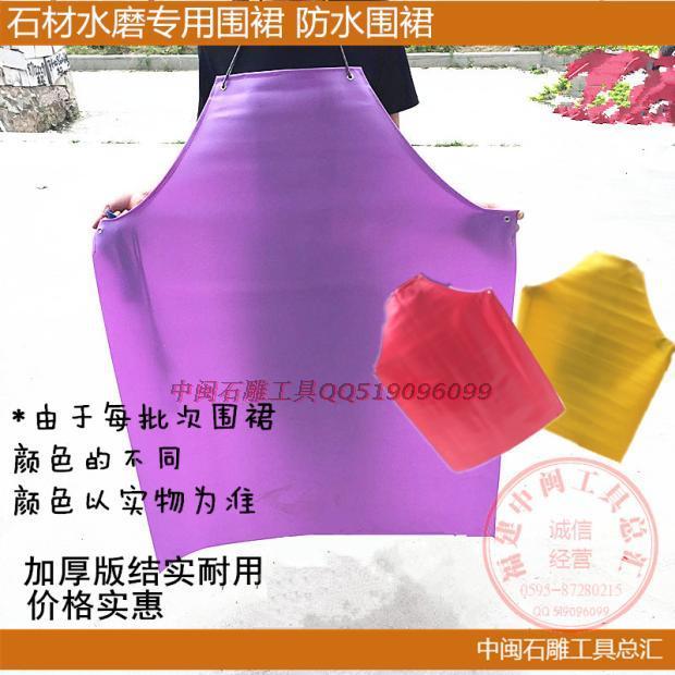 石材水磨防水围裙 加工厂PPV防水围裙