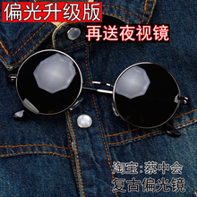 复古圆形墨镜男士太子镜小框 太阳眼镜女偏光镜男驾驶镜 可配近视