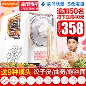 Joyoung/九阳 JYS-N6九阳面条机全自动家用多功能电动压面机正品