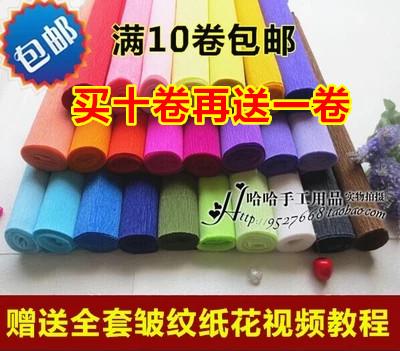 纸花/纸玫瑰/DIY材料/伸缩纸/皱纹纸/卷边纸/2.5元一卷满10卷包邮