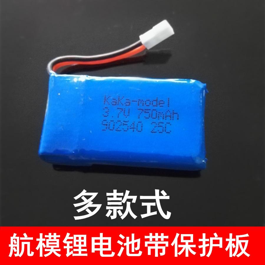 四轴飞行器电池遥控飞机无人机电池充电锂电池航模大
