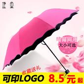 晴雨伞太阳伞防晒紫外线遮阳伞遇水开花广告伞印LOGO三折伞太阳伞
