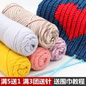 乐织情人棉围巾线粗毛线男女士织围巾毛线批发特价编织棒针牛奶棉