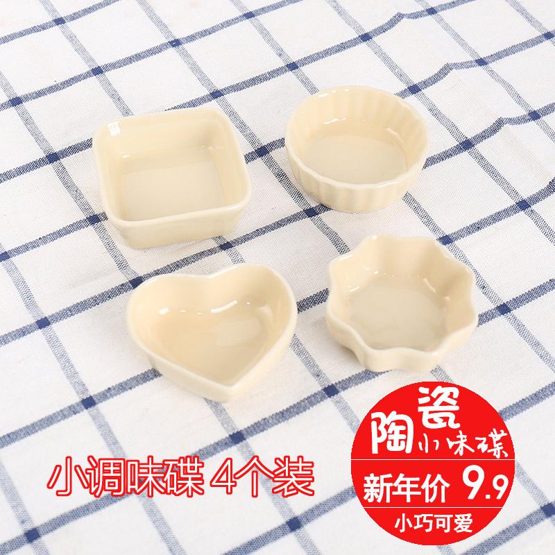 4个装陶瓷小调味碟骨瓷酱醋调料味碟日式酱料碟方形心形多边形碟