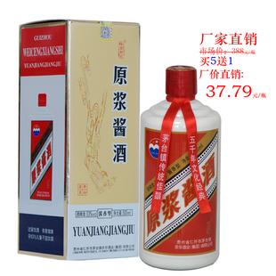 茅台镇高度白酒包邮纯粮酱香型国产白酒53度原浆酒特价老酒泡酒
