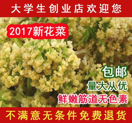 包邮500g花菜干 干花菜椰菜花 干菜土特产农家自制干货脱水蔬菜干