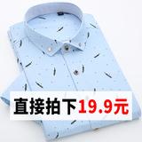 南极甲夏季男士短袖衬衫修身韩版碎花衬衣休闲印花半袖潮男薄衬衫