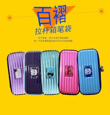 小学生笔袋男女生1-6年级文具盒韩版创意百褶拉杆箱定型笔