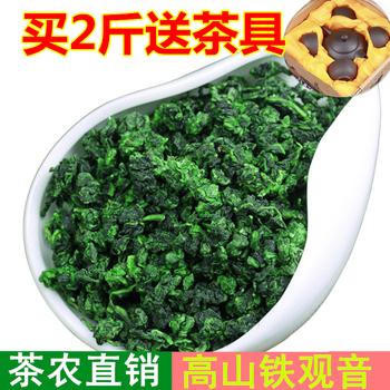 安溪铁观音浓香型 乌龙茶叶 新茶
