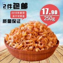 金钩海米海鲜干货野生虾皮2016新货虾仁虾干250g野生虾米