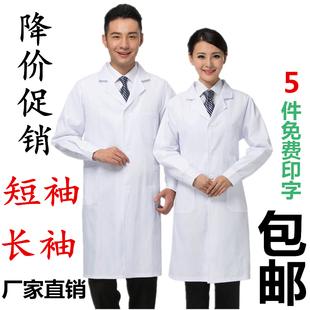 男女医师服护士实验药房美容工作服 包邮 白大褂长袖 加厚医生服短袖多少钱  便宜的价格
