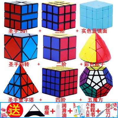 圣手异形魔方9个礼品套装组合234阶五魔方斜转金字塔粽子SQ1镜面