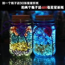 星星瓶夜光许愿瓶520塑料管星空瓶漂流瓶荧光折纸玻璃瓶生日礼物