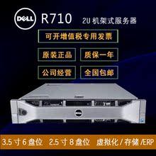 95新原装DELLR710企业级二手服务器主机静音2U机架至强16核