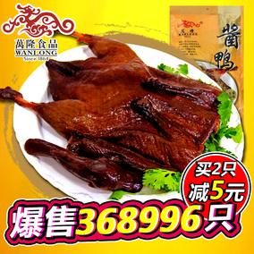 万隆酱鸭 杭州特产酱板鸭 鸭肉类零食小吃熟食美食卤烤鸭包邮600g