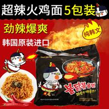 三养火鸡面韩国进口方便面超辣鸡肉味炒面速食泡面拉面干拌面食品