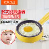 多功能电煎锅煎蛋锅煎蛋煮蛋器小家电厨房电器蒸蛋器