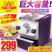 丽电面条机家用全自动饺子皮智能家用型和面机小型电动压面机