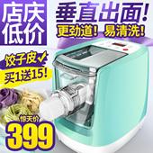 丽电C9全自动家用面条机饺子皮压面机 新款