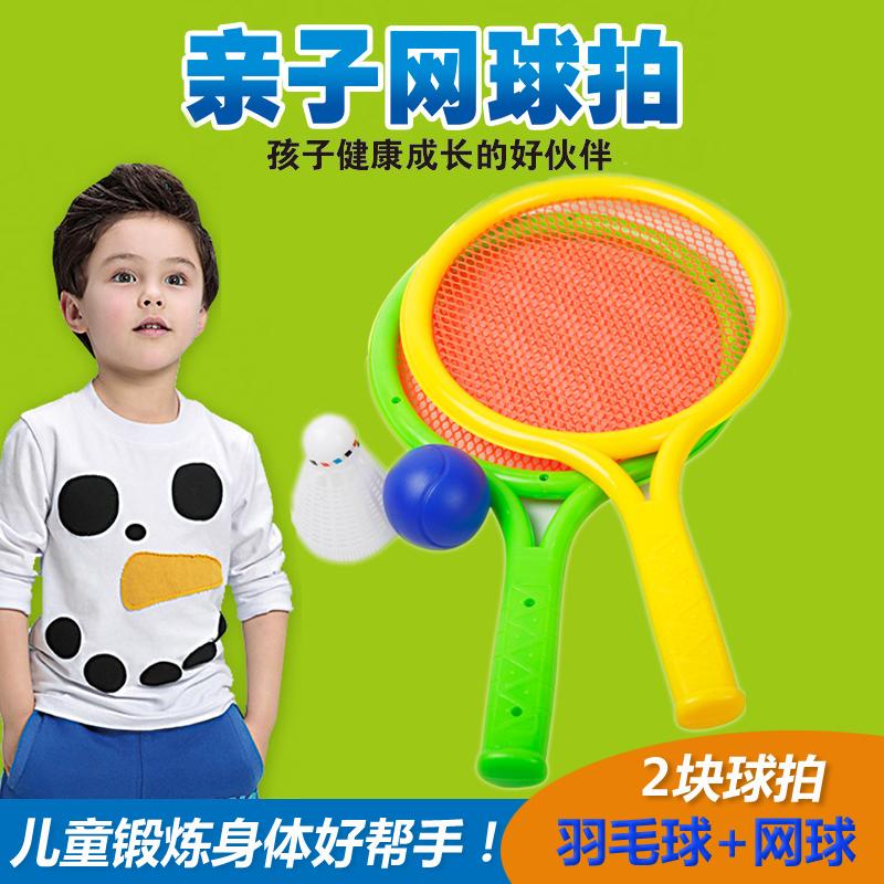 儿童羽毛球拍玩具 幼儿园小男女孩宝宝室内外球类