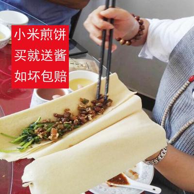 【鼎橙】山东临沂沂蒙山农家纯手工小米大煎饼500g软/杂粮特产