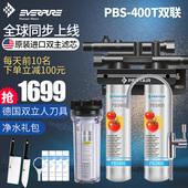 爱惠浦净水器PBS-400双联款美国滨特尔家用直饮净水机厨房过滤器