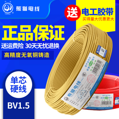 熊猫电线电缆线国标BV1.5平方铜芯单芯线插座线家装照明电线正品
