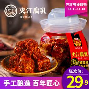 夹江豆腐乳 四川特产正宗乐山红方麻辣霉豆腐 农家自制臭酱下饭菜