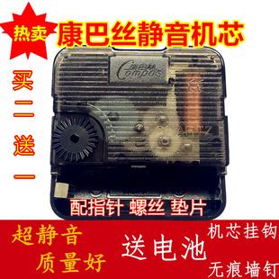 正品静音康巴丝扫描挂钟机芯十字绣钟表芯配件 石英钟表机芯包邮