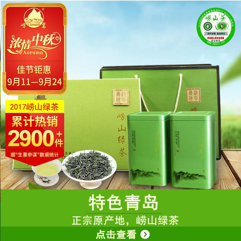 崂山绿茶250g礼盒装山东青岛特产特级2017新茶春茶日照足崂山茶叶