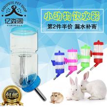 小仓鼠兔子金丝熊荷兰猪豚鼠喂水防漏静音钢珠饮水器水壶仓鼠用品